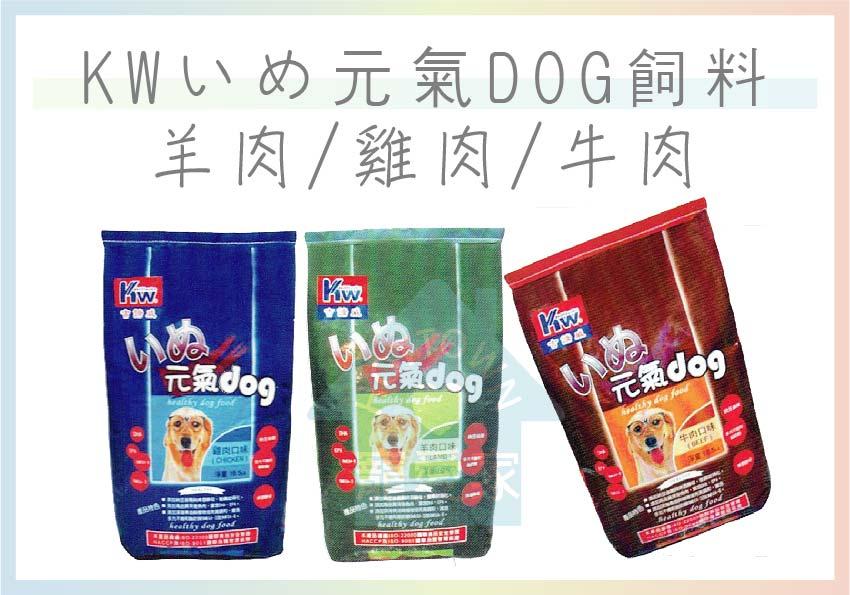 ☆寵愛家☆KW元氣DOG飼料 15公斤 羊肉/雞肉/牛肉
