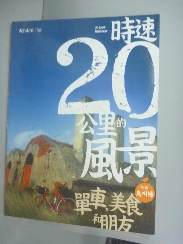 ~書寶 書T9/旅遊_ZIR~時速20公里的風景~單車、朋友和美食_鳥教練