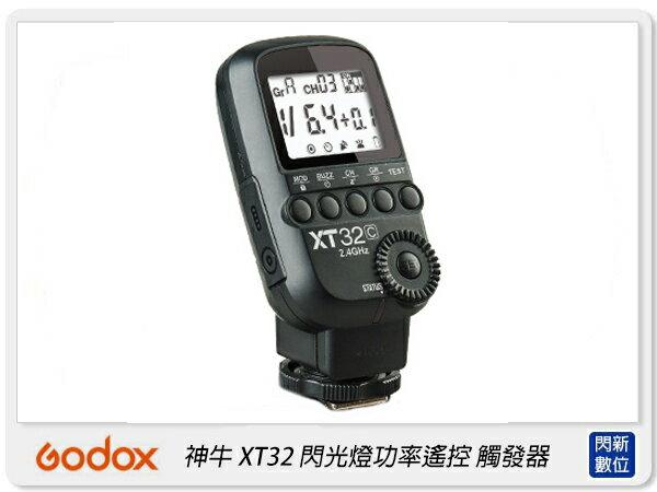 【銀行刷卡金+樂天點數回饋】Godox 神牛 XT32C Canon版本 無線電引閃發射器(公司貨)XT32