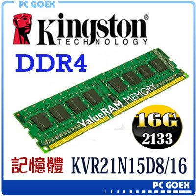 ☆pcgoex 軒揚☆ Kingston 16GB DDR4 2133 桌上型記憶體 (KVR21N15D8/16)