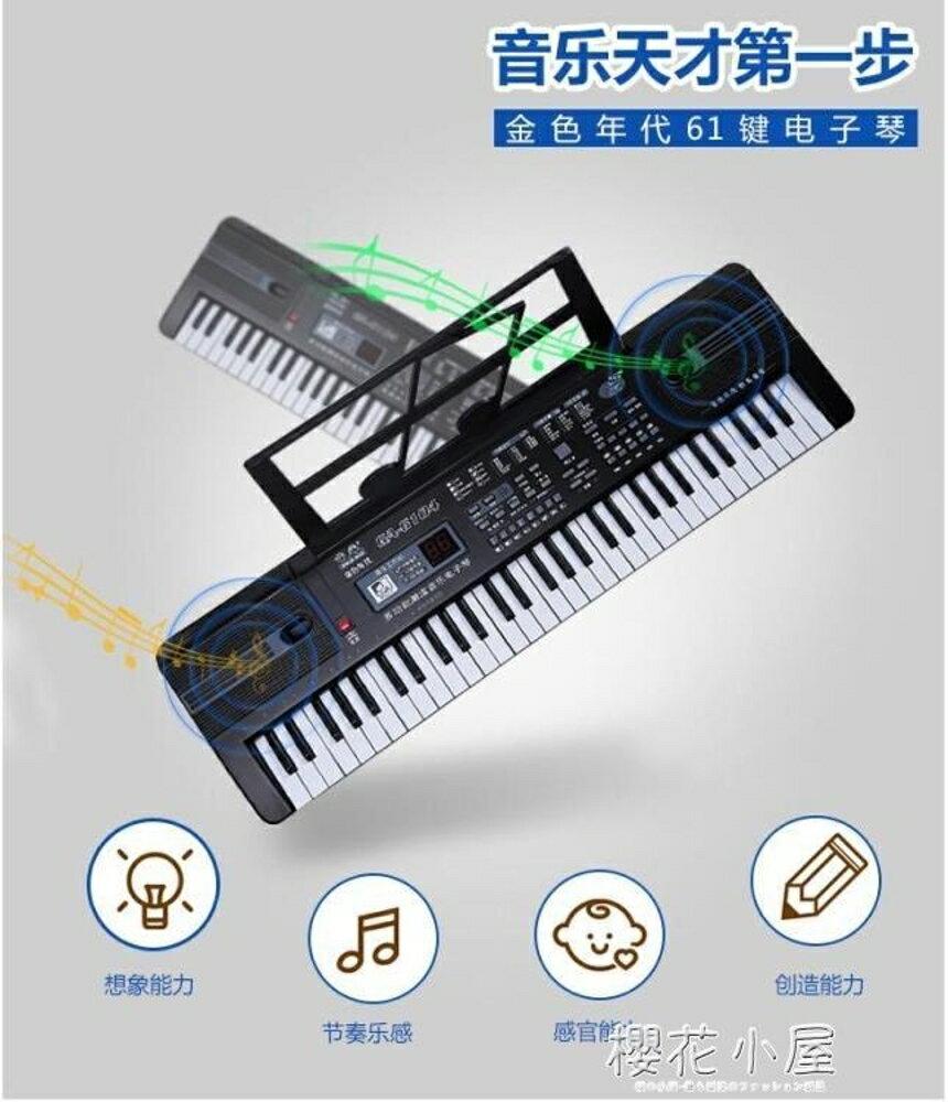 電子琴兒童初學3-6-12歲女孩鋼琴61鍵麥克風寶寶早教益智音樂玩具林之舍家居