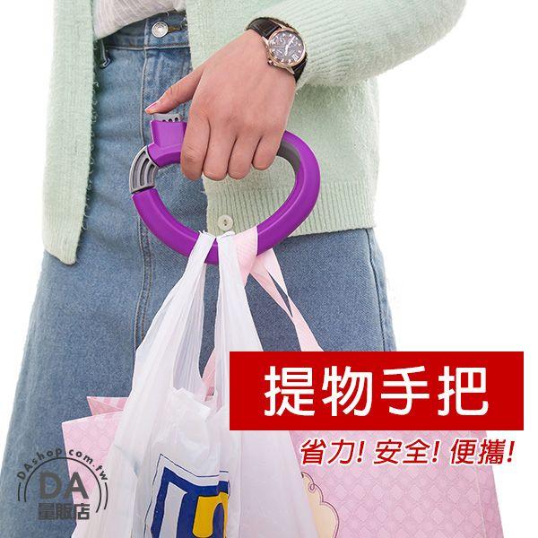 《DA量販店》萬用 提物手把 提物勾 提菜器 拎菜器 保護雙手(59-223)