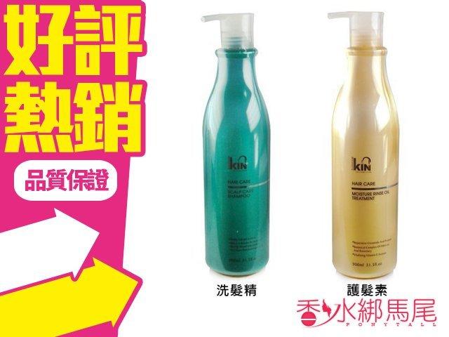 KIN 卡碧絲 頂級還原酸蛋白 洗髮精 / 護髮素 900ML 部落客大推薦◐香水綁馬尾◐