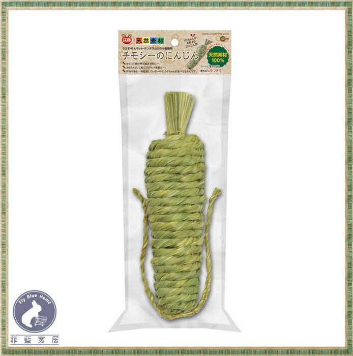 【菲藍家居】日本Marukan提摩西草胡蘿蔔造型(MR-606) 兔子、天竺鼠 磨牙 草編蘿蔔