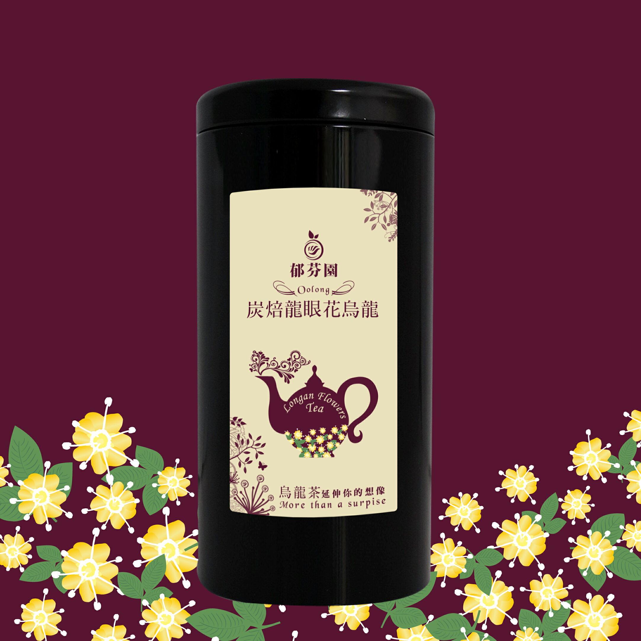 炭焙龍眼花烏龍 100g/罐 Longan Flower Oolong Tea ----- ★歐式烏龍茶/英式烏龍茶/歐式下午茶/英式下午茶/龍眼花茶