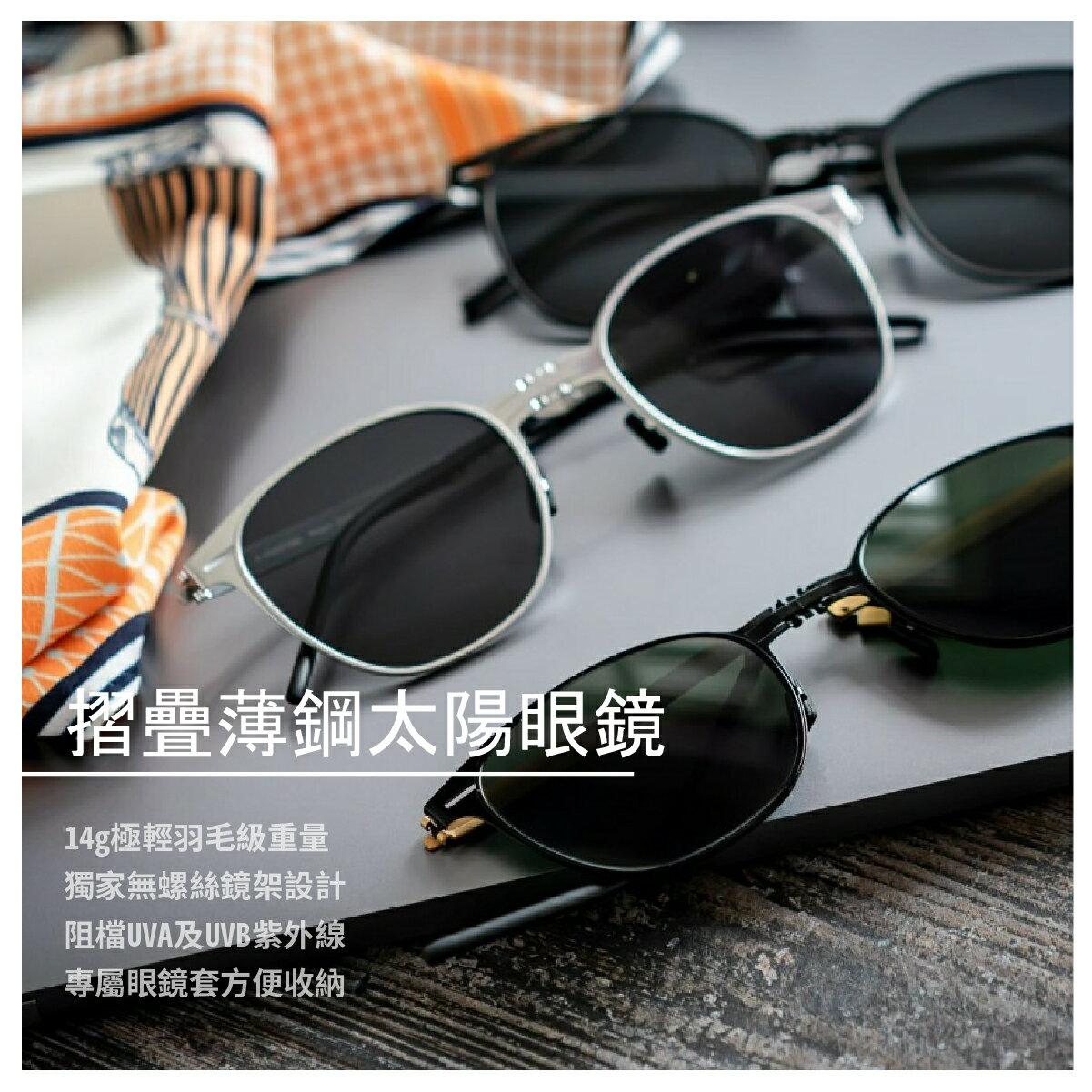 【首禾】HASHTAG 摺疊薄鋼太陽眼鏡