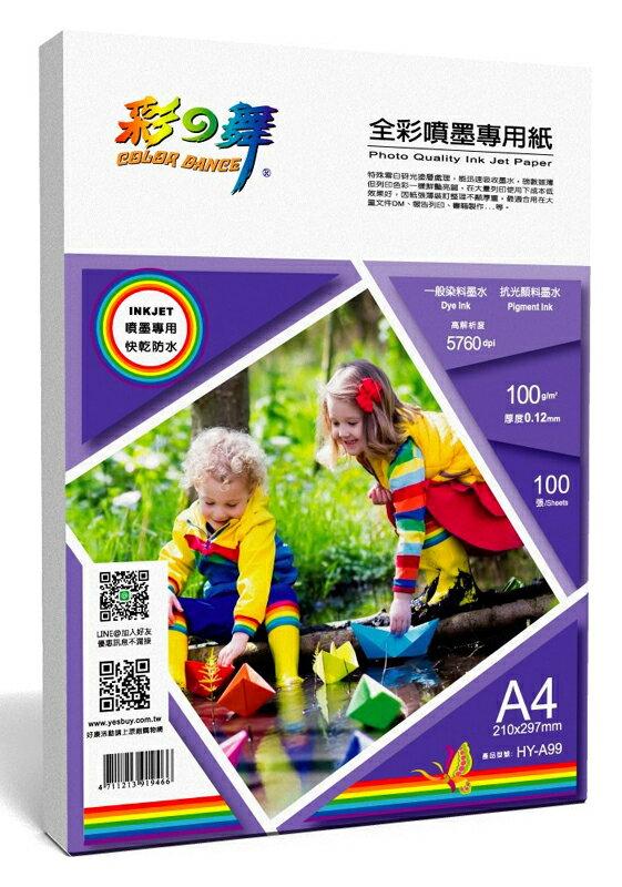 【迪特軍3C】彩之舞 A4 全彩噴墨專用紙–防水 100g 100張/包 5760dpi