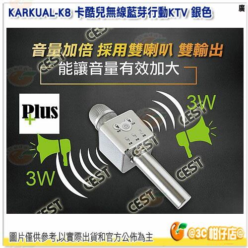 可分期 KARKUAL-K8 卡酷兒無線藍芽行動KTV 銀色 麥克風 行動麥克風 藍芽喇叭 K歌 KKL K8