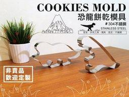 #304手工造型模具 不鏽鋼模具 可愛造型模具 烘培工具 diy 卡通 造型 餅乾模型 特殊模型【空間特工】
