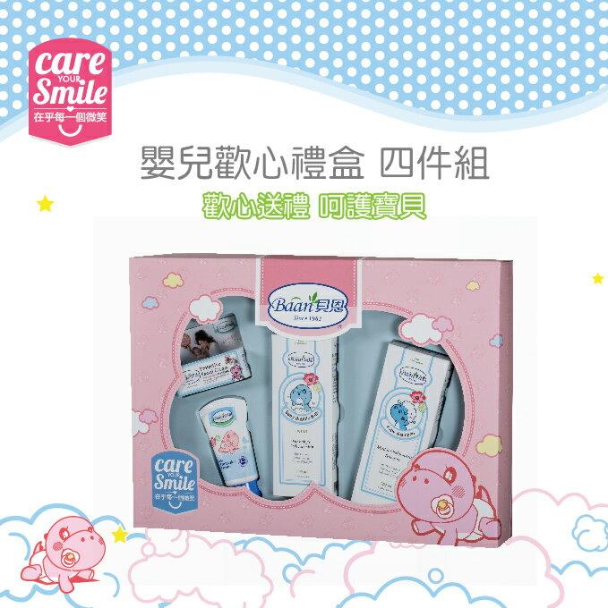 【紫貝殼】貝恩 Baan 嬰兒歡心禮盒四件組(附紙袋)/彌月禮盒