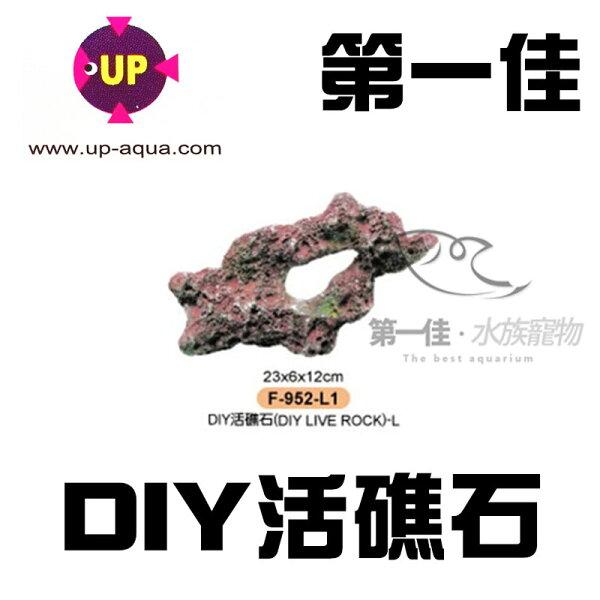 [第一佳水族寵物]台灣UP雅柏〔F-952-L1〕DIY活礁石(1盒=1入)