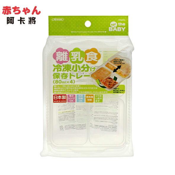 SKATER 離乳食品分格冷凍盒~80ml×4