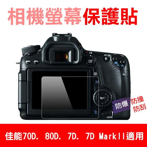 攝彩@佳能70D相機螢幕保護貼80D、7D、7D2皆適用相機膜保護膜防撞防刮防汙低反射高透光附清潔布