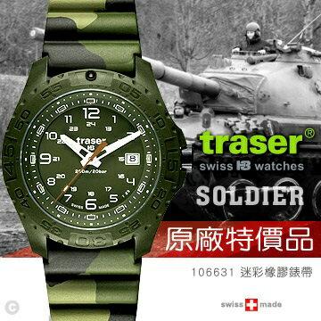 Traser 軍錶/運動手錶/登山錶/迷彩錶/軍事迷/生存遊戲 Soldier 106631 瑞士製造 特價優惠