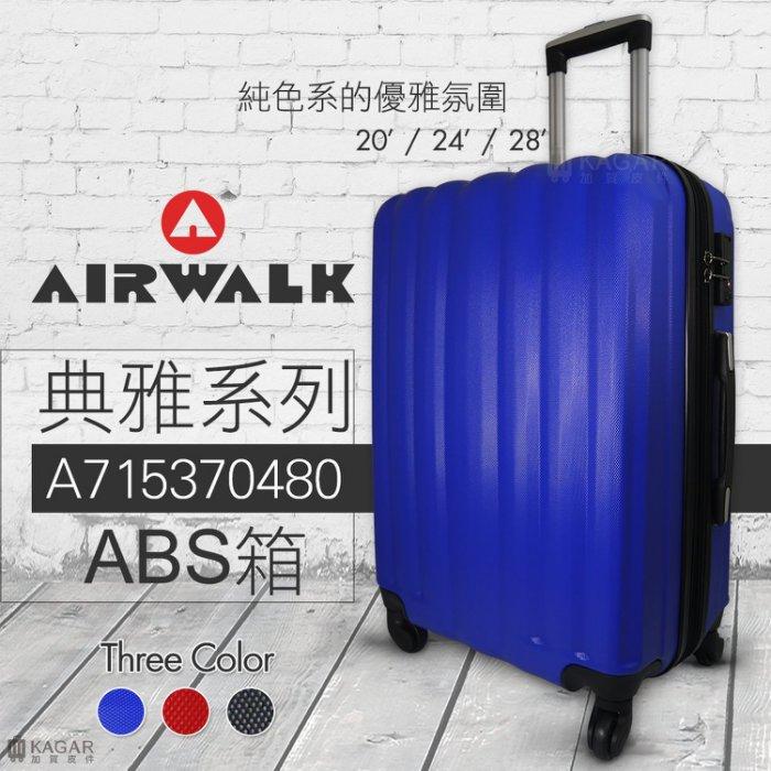 【加賀皮件】AIRWALK LUGGAGE-典雅系列 ABS 多色 28吋 行李箱 旅行箱 A715370340