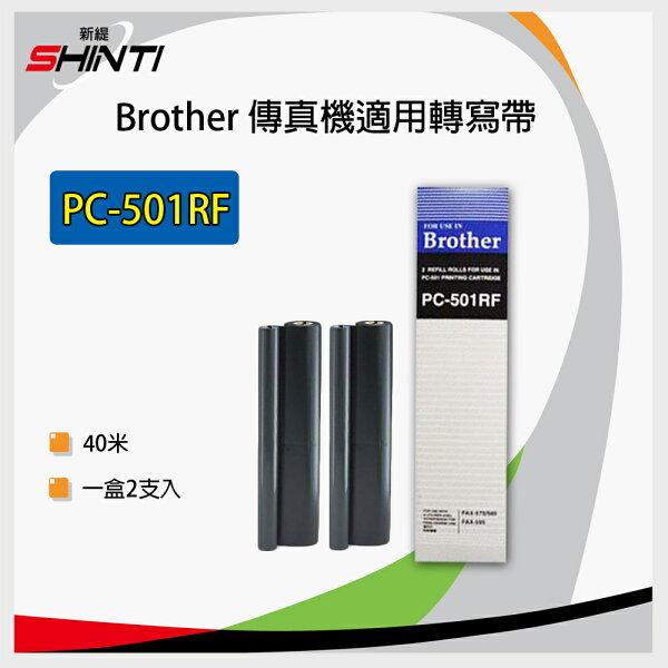 【五盒(一盒兩支入)】brotherPC-501RF相容性轉寫帶