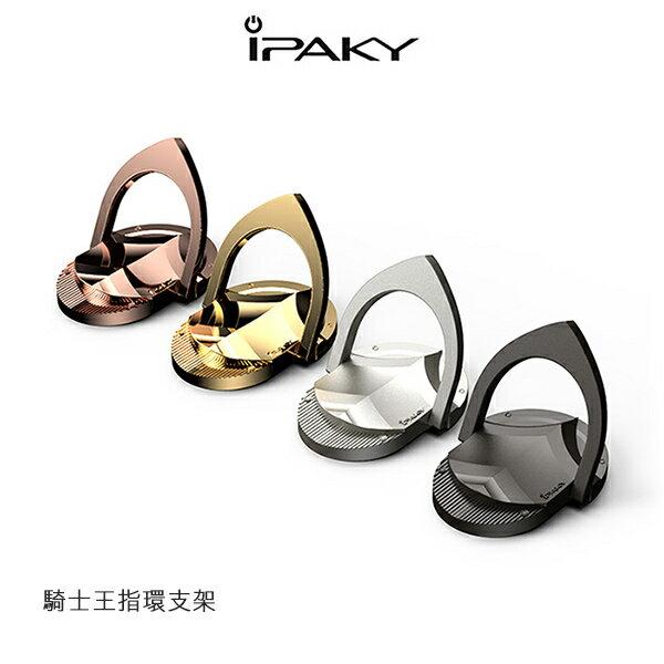 強尼拍賣~ iPAKY 騎士王指環支架 指環扣 手機立架 手機指環 手機環 手機架