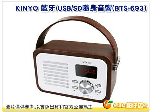 KINYO 耐嘉 BTS-693 BTS 693 潮流木質藍芽手提喇叭 藍芽喇叭 手提喇叭 喇叭 支援SD FM收音機 USB 輕巧 公司貨