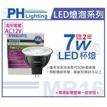 PHILIPS飛利浦 LED 7W 940 4000K 12V 10度 自然光 可調光 高演色 MR16 杯燈 PH520379