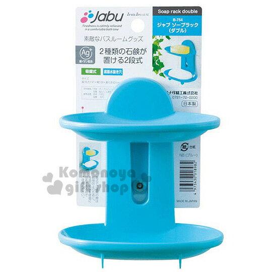 〔小禮堂〕日製雙層肥皂架《藍》附吸盤