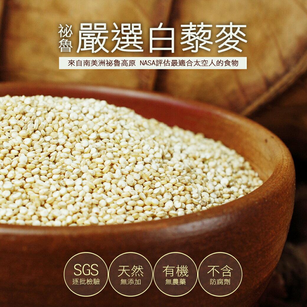 【築地一番鮮】祕魯白藜麥(325±5克)