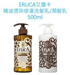 ERUCA艾露卡  精油燙染修復洗髮乳/潤髮乳 500ml