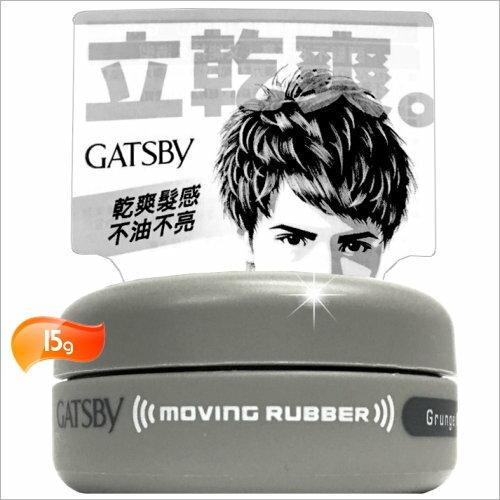 日本GATSBY隨意塑型髮腊-15g(G-4095) [54860]