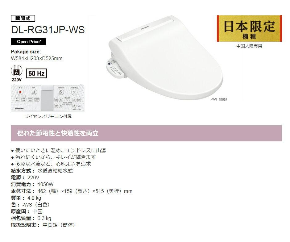 Panasonic國際牌 / 免治馬桶座 / DL-RG31JP-WS。共1色-日本必買 日本樂天代購(94000*6.1) 1