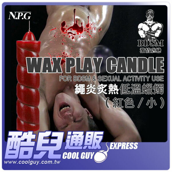 【紅色/小】日本 NPG	繩炎炙熱低溫蠟燭 WAX PLAY CANDLE For BDSM & Sexual Activity Use 日本原裝進口