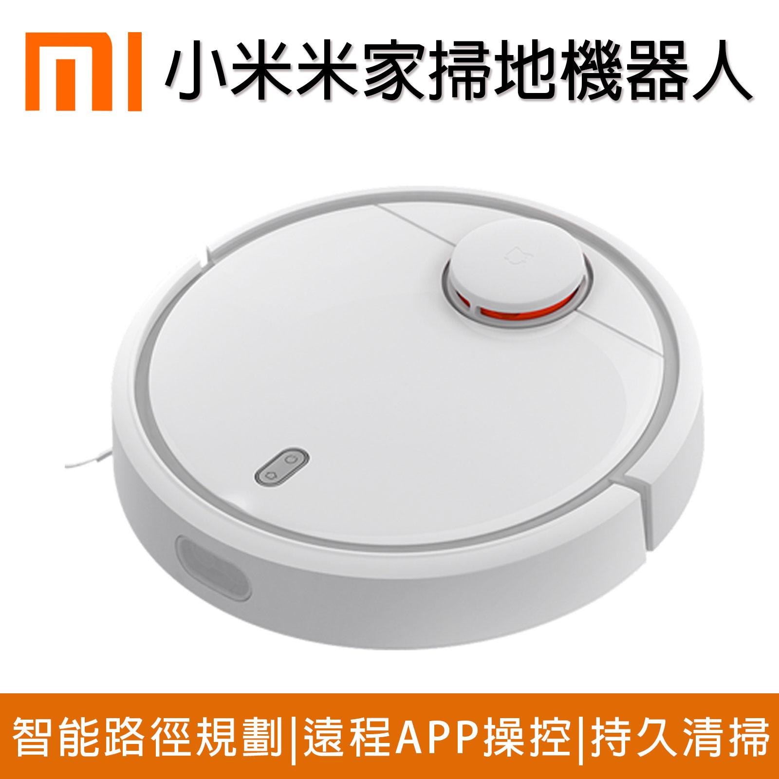【限郵寄宅配】小米掃地機器人 原廠公司貨 吸塵機【O3335】☆雙兒網☆ 自動静音 非iRobot Neato Roomba 1