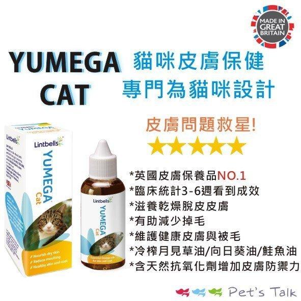 英國YUMEGA CAT優美加~貓咪皮膚保健^(專門為貓咪 ^) Pet  ^#27 s