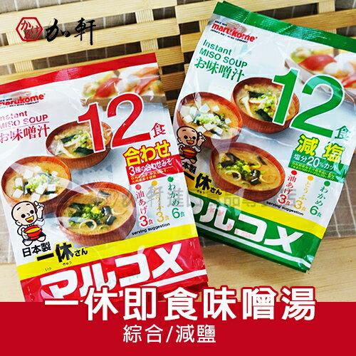《加軒》日本一休即食味噌湯 即食味噌湯★1月限定全店699免運