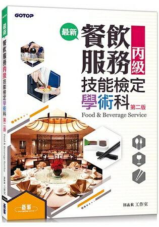 最新餐飲服務丙級技能檢定學術科(第二版)