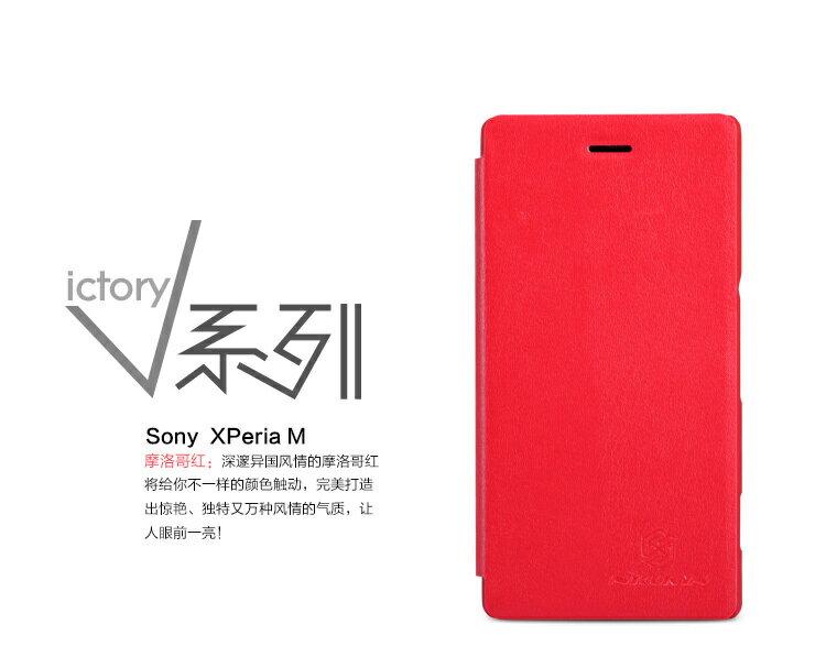 【清倉】SONY M C1905 奈爾金V系列超薄皮套 索尼 Xperia M NILLKIN新皮士保護皮套 保護殼