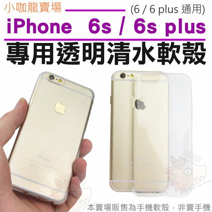蘋果 iPhone 6 6s plus i phone 清水殼 清水套 保護套 透明殼 隱形 手機殼 清水軟殼 透明套