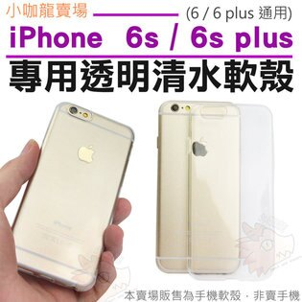 小咖龍賣場:蘋果iPhone66splusiphone清水殼清水套保護套透明殼隱形手機殼清水軟殼透明套