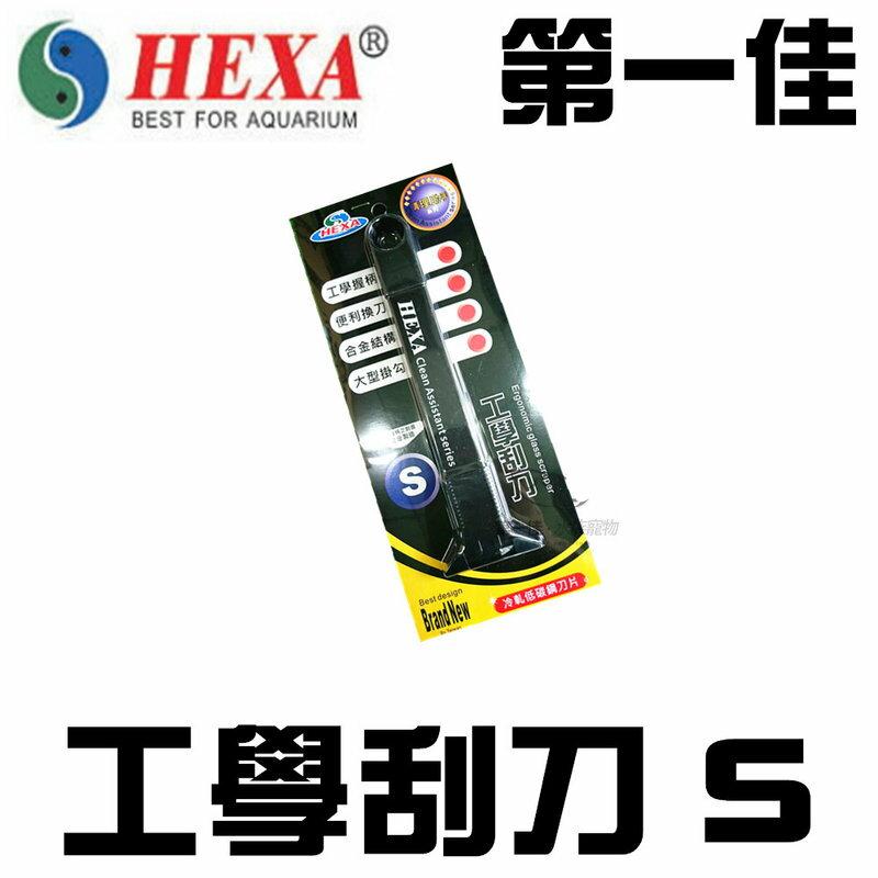 ^~第一佳 水族寵物^~ HEXA海薩 工學刮刀^(S^)