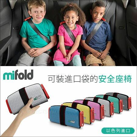 ~蟲寶寶~ ~以色列 MIFOLD~ 隨身攜帶方便體積小 4~12歲皆可 CP質高 隨身安