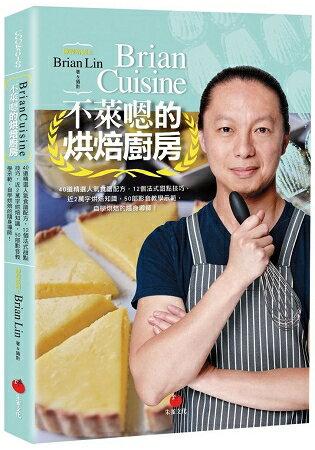 BrianCuisine不萊嗯的烘焙廚房 0