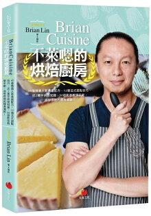 樂天書城:BrianCuisine不萊嗯的烘焙廚房