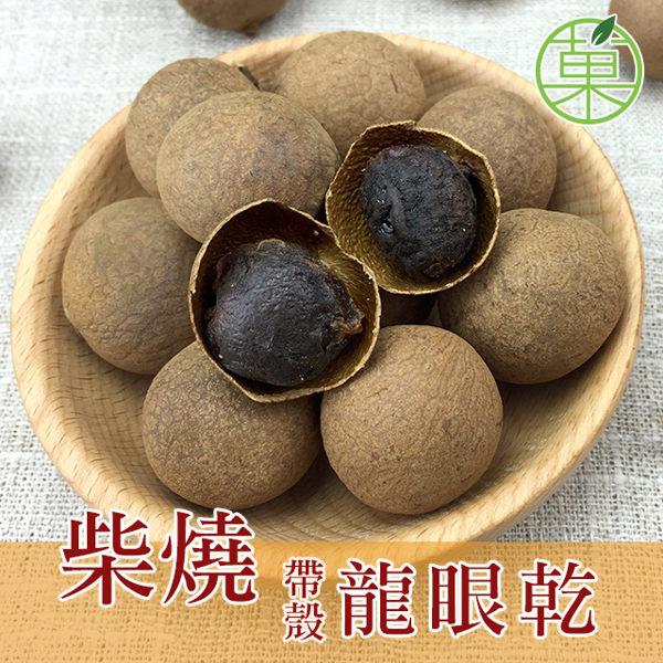 柴燒帶殼龍眼乾(桂圓)250G大包裝【菓青市集】