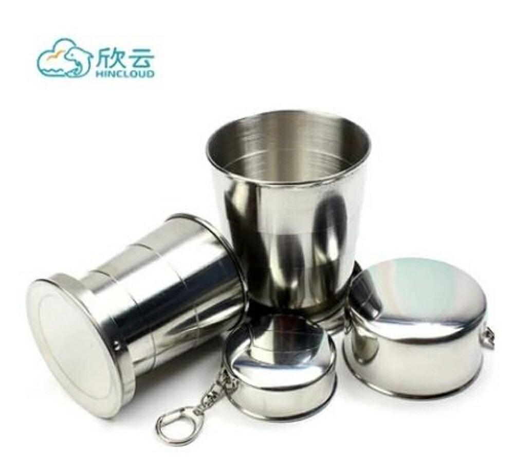 折疊水杯可伸縮杯子便攜式戶外旅游便攜旅行洗漱不銹鋼折疊杯