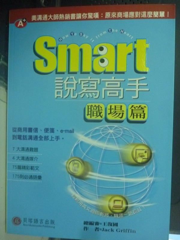 【書寶二手書T8/溝通_IJC】Smart說寫高手-職場篇_Jack Griffin_附光碟