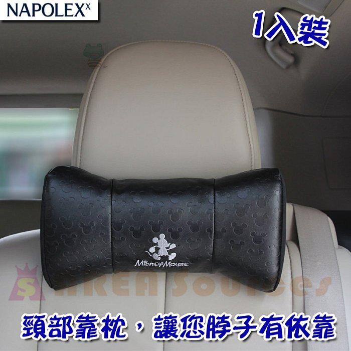 【禾宜精品】Disney Mickey 頸枕 頭枕 NAPOLEX WDC-097 迪士尼 米奇 頸靠 頭靠 1入裝