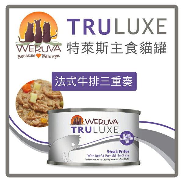 力奇寵物網路商店:【力奇】TRULUXE特萊斯主食貓罐-法式牛排三重奏85g-79元(C712A04)