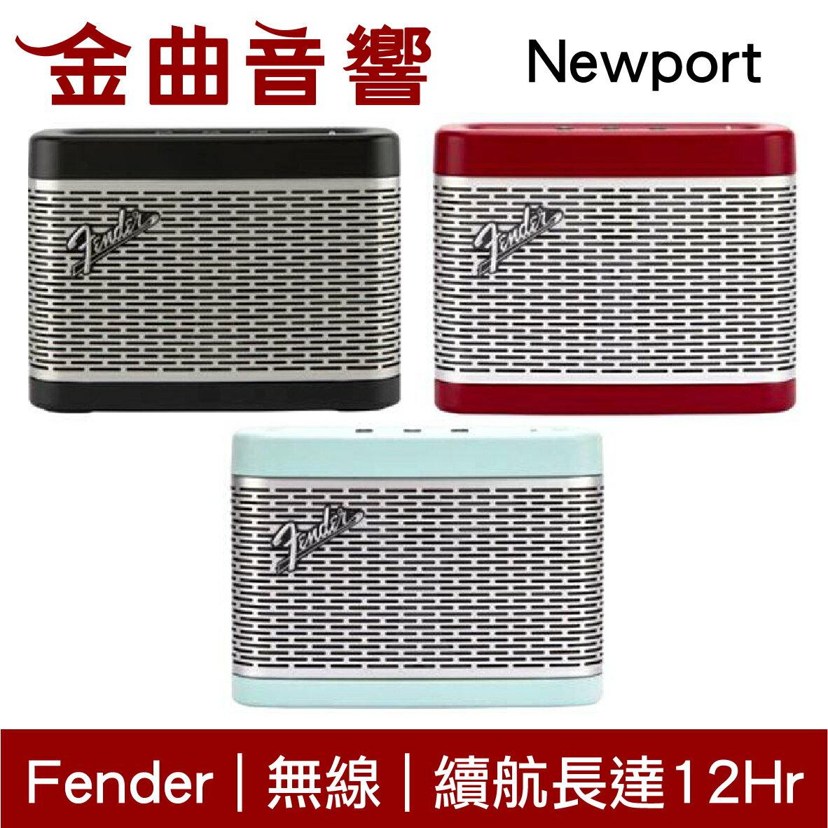 Fender Newport 粉藍色 藍牙喇叭 無線 充電式 可攜帶   金曲音響