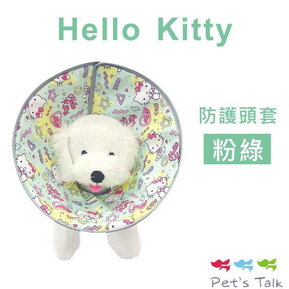 三麗鷗授權限定版 Fancy Pets 防護頭套- Hello Kitty 粉綠 Pet\