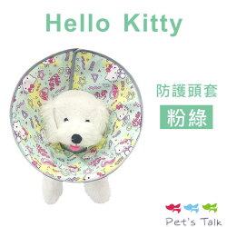 三麗鷗授權限定版 Fancy Pets 防護頭套- Hello Kitty 粉綠  Pet's Talk