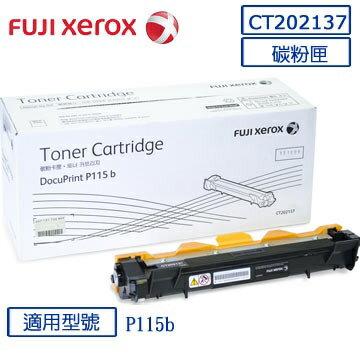 【台灣耗材】FujiXerox㊣原廠碳粉匣 CT202137 適用 fujixerox docuprint P115b/M115b/M115fs A4黑白雷射印表機