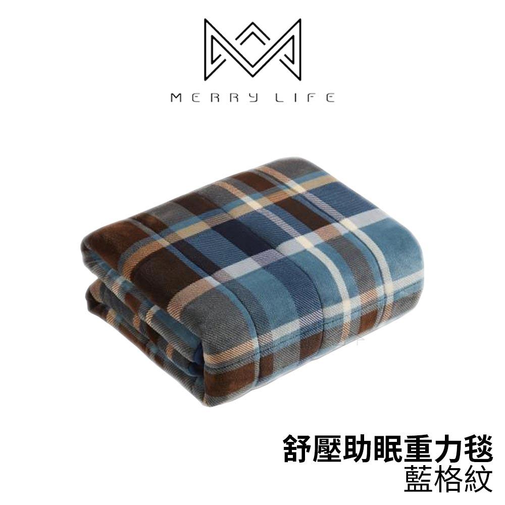 美國MERRYLIFE 舒壓助眠重力毯 藍格紋 - 限時優惠好康折扣